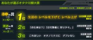 2013otaku_2